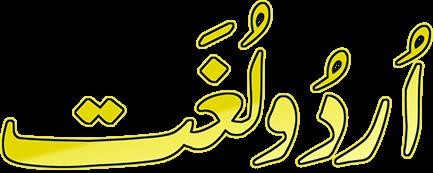 Urdu Lughat